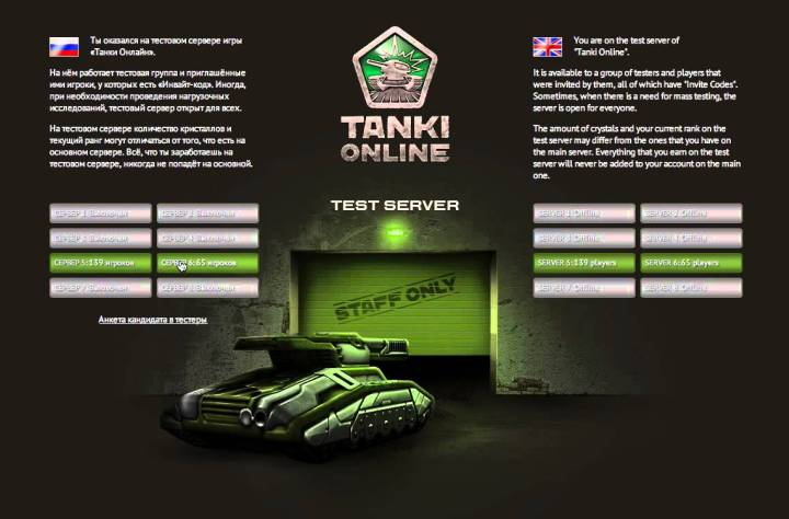Карта форт в world of tanks