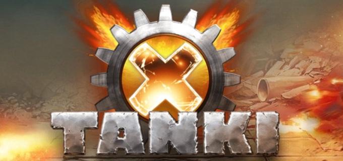 Tanki X скоро появятся