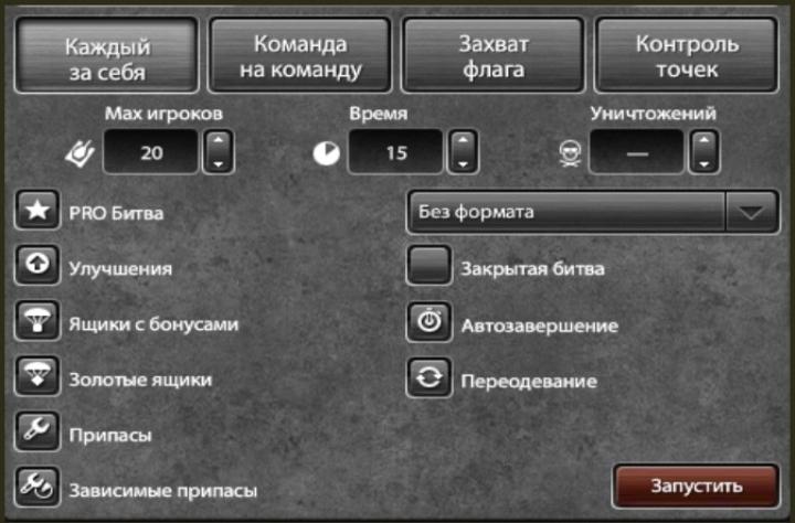 PRO битвы в Танках Онлайн
