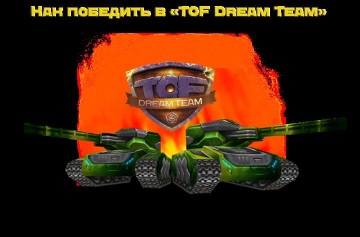 Гайд - Как победить в «TOF Dream Team»