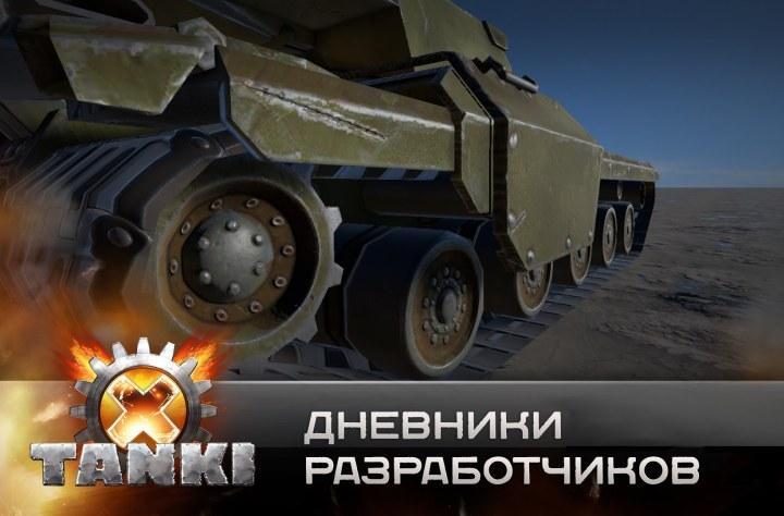 Дневники разработчиков Tanki X